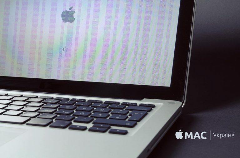 Проблеми з Apple MacBook