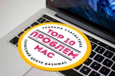 Mac проблеми
