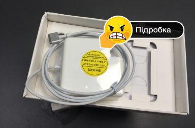 Apple MagSafe оригінал чи підробка?