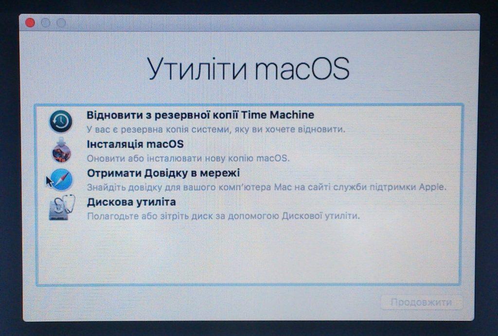 Дискова утиліта Mac