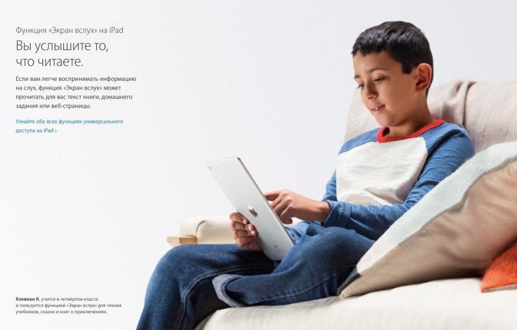 Apple для людей з особливими потребами