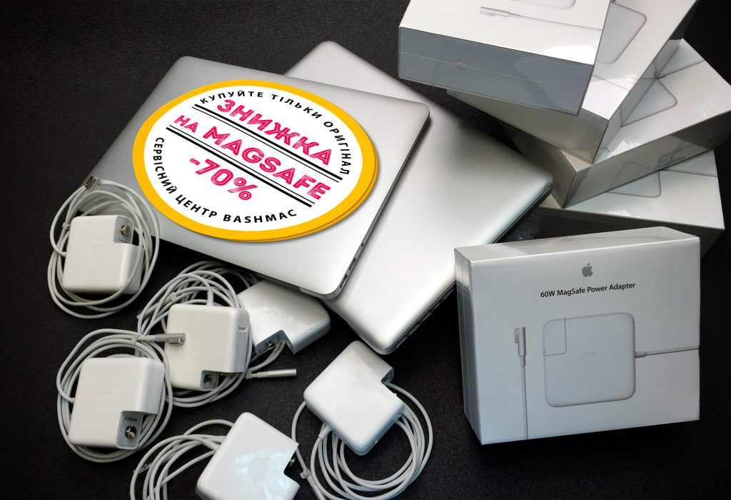 Купити оригінальну зарядку Apple MagSafe зі знижкою