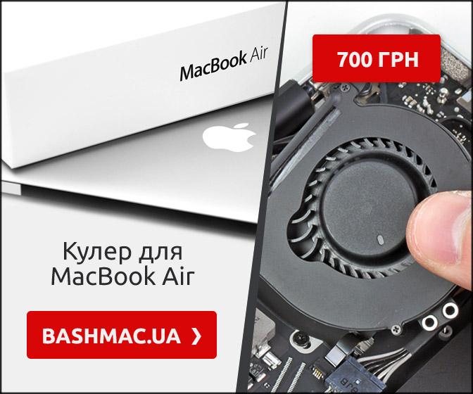 Акція на кулер для MacBook Air
