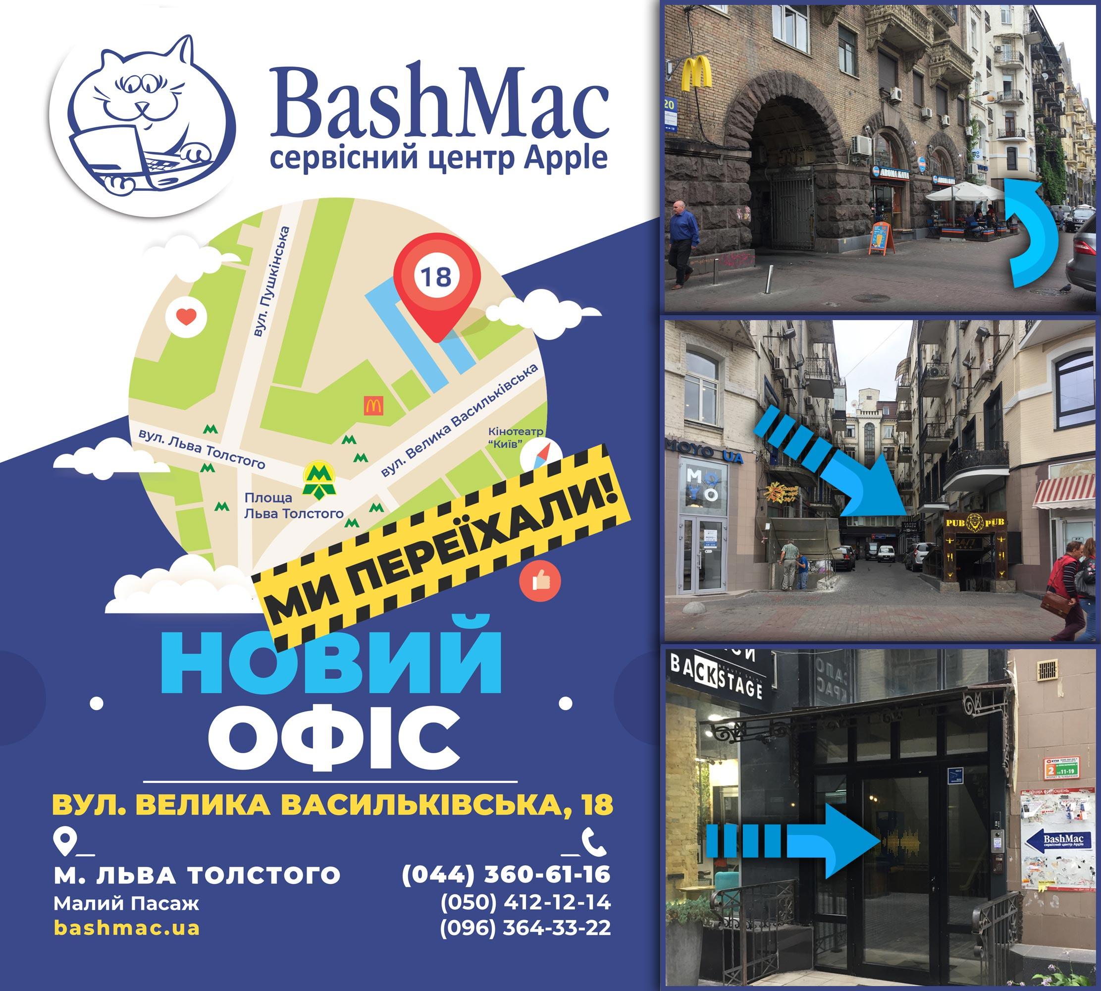 Сервіс BashMac