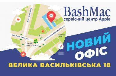 Сервісний центр Apple BashMac у Києві змінює адресу