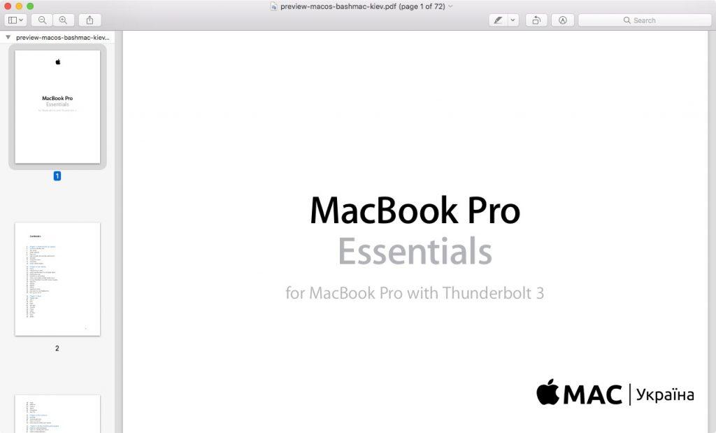 Работа с PDF файлами через Preview Mac (macOS)