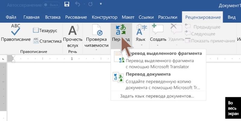 как переводить тексты в Microsoft Word для Mac