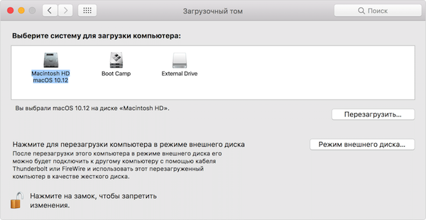 Загрузка macOS с внешнего носителя