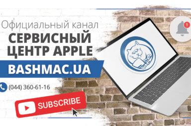 Ютуб канал сервиса BashMac