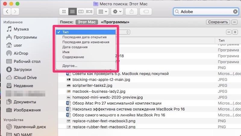 Как искать файлы через Finder Mac
