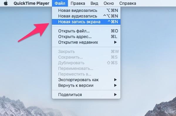 Запись видео с экрана Мак через QuickTime Player