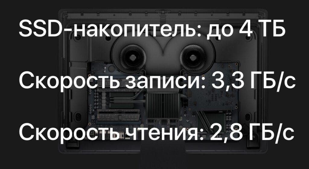 объем и скорость SSD на Mac