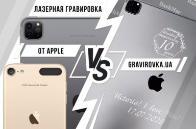 сравнение лазерной гравировки Apple и Gravirovka.UA