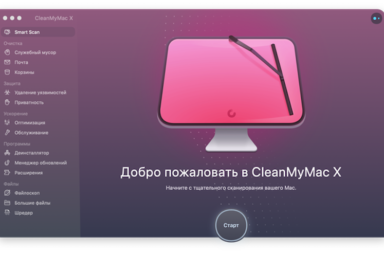Обзор CleanMyMac X