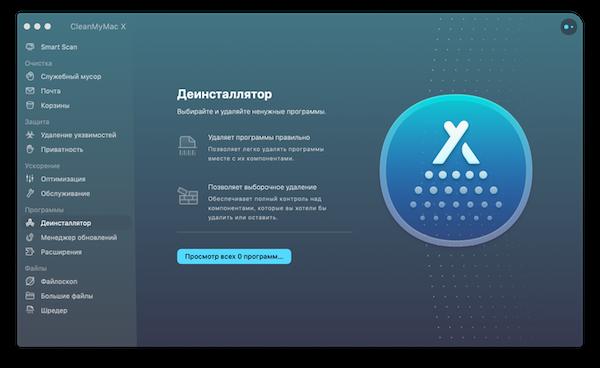 Обзор CleanMyMac X