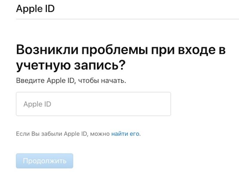 Как найти логин и пароль Apple ID на Mac