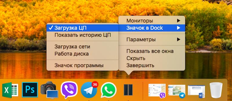 как добавить значок Мониторинга системы в Dock на Мак