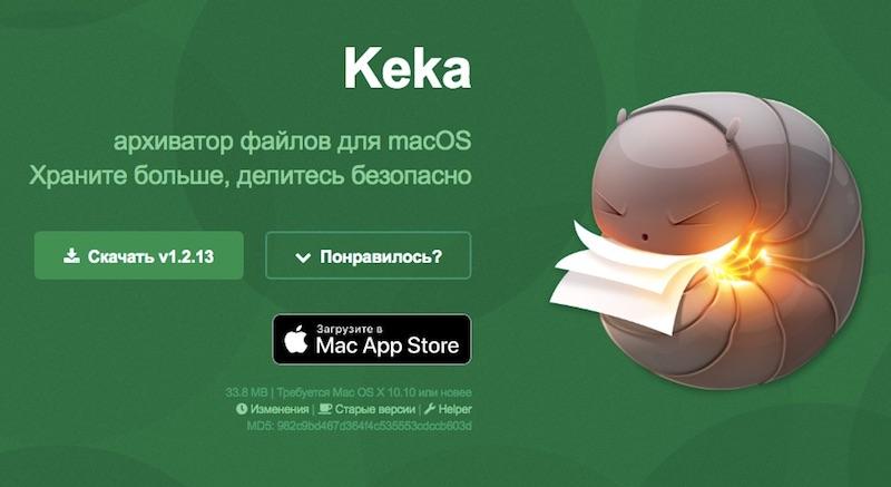 Keka для macOS