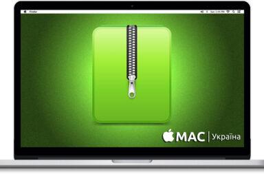 Программы для архивации на Mac